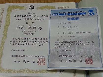 10K 優勝賞状.jpg