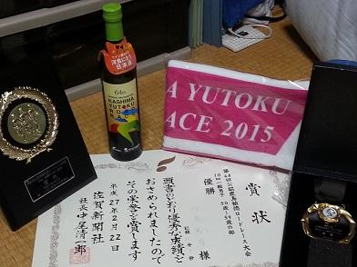 2015 鹿島祐徳 10K.jpg