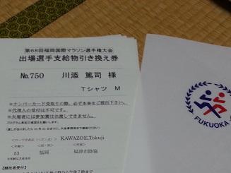 福岡国際2014 ゼッケン番号到着.jpg